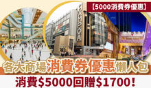 【5000消費券優惠】各大商場消費券優惠懶人包 消費$5000回贈$1700!