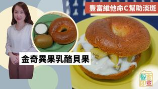 麵包貝果Bagel食譜|金奇異果乳酪貝果!豐富維他命C抗衰老淡斑