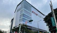 新光三越睽違7年展店進駐東區 預計明年下半年開幕