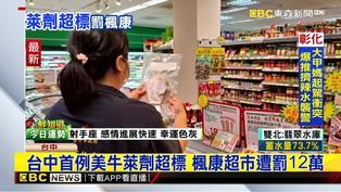 台中首例美牛萊劑超標 楓康超市遭罰12萬