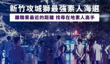 籃球》新竹素人球員站出來 攻城獅最強素人海選活動開放報名