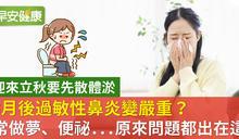 鼻子突然嚴重抗議?8月後過敏加劇,原來問題出在這