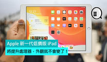 Apple 新一代低價版 iPad 將提升處理器,外觀就不會變了!