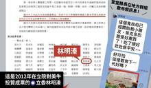 兒童讀物洗白萊劑?王定宇嗆國民黨縣長級人物傳假消息還自打臉