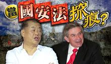 黎智英與美國防部前副部長直播 籲向中國施壓 學者批滿口歪理