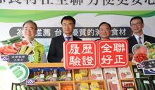 全聯溯源食材 產銷履歷農漁畜產品安心選購