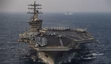「尼米茲號」部署波灣 美軍否認與伊朗科學家遇刺有關