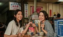 10月來台南 看國慶煙火chill美食!來場肉燥香懷舊之旅