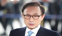 李明博涉貪案終結!獲判17年徒刑.罰130億