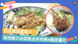 【大坑美食】日式居酒屋角川!街坊推介必試免治羊肉棒+雞皮薯片 (有片)