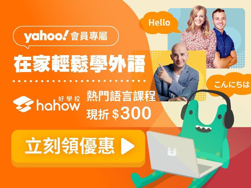 【Hahow】語言領域課折$400