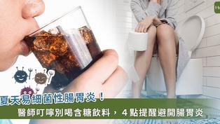 夏天最容易腸胃炎!醫師提醒拉肚子千萬別喝含糖飲料