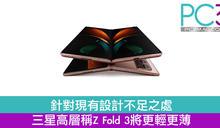 針對現有設計不足之處 三星高層稱Z Fold 3將更輕更薄