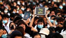 泰國學運再起!發動919集會夜宿法大 力拚王室改革