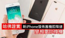 哈佛證實: 新iPhone發佈舊機即降速 變相要你換機