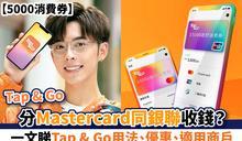 【5000消費券】Tap & Go分Mastercard同銀聯收錢?一文睇Tap & Go用法、優惠、適用商戶