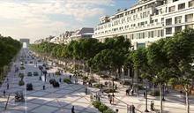 籌備2024奧運 巴黎改造香榭麗舍大道