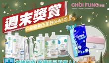 【彩豐行】週末獎賞 買滿指定金額加$89換購雙層蒸煮盒(04/12-06/12)