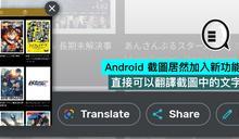 Android 截圖居然加入新功能,直接可以翻譯截圖中的文字