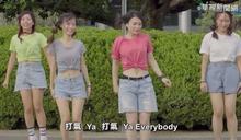 短褲「七仙女」熱舞宣傳政策 引熱議