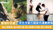 【香港好去處】5個室內運動熱點 室內滑雪場/室內攀石場/ 室內高爾夫球館/ 室內滑板場