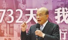 中央補助60.66億元 大讚林右昌政績表現 蘇貞昌:各部門相互合作與支持