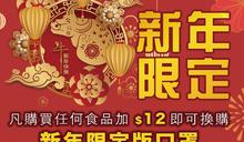 【海皇粥店】消費加$12即可以換購5個新年口罩(即日起至優惠結束)