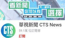 王其》華視下任總經理才真的要面對52頻道挑戰
