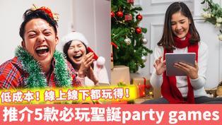 【聖誕節2020】聖誕party開得成?推介5款低成本必玩線上線下party games