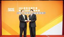 中華電信奪SGS個資管理卓越獎