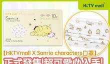 【HKTVmall】雙11 95折優惠(即日起至售完止)