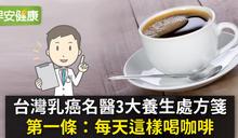 台灣乳癌名醫3大養生處方箋第一條:每天這樣喝咖啡