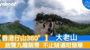 【行山路線】360度睇大老山:飽覽九龍靚景!