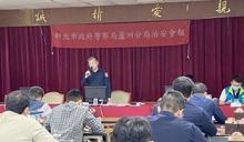 加強校園安全 蘆洲警召開強化校園安全防制座談會