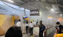 126次自強號中壢車站起火冒濃煙 緊急疏散乘客台鐵回應了