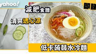 【減肥食譜】低卡蒟蒻水冷麵 清爽透心涼