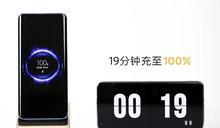 小米公佈 80W 無線快充方案,19 分鐘充滿 4,000mAh 手機