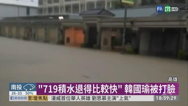 719豪雨炸高雄 民眾轟比823水災誇張