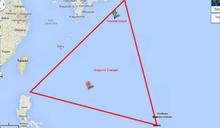 搜奇/亞洲百慕達?鄰近台灣的龍三角海域 貨輪飛機消失事件頻傳