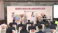 力挺台灣導盲犬協會 台銀舉辦募款成果記者會