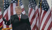 美國大選|特朗普被指是危險人物 或再遭彈劾恐提早下台|1月8日.Yahoo早報