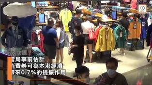 消費券已有數千人補辦登記 陳茂波指進度理想