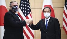 美日印澳外長會談抵抗中國威脅 蓬佩奧批中共隱匿疫情