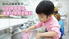 我想學會自己刷牙、洗臉、上廁所