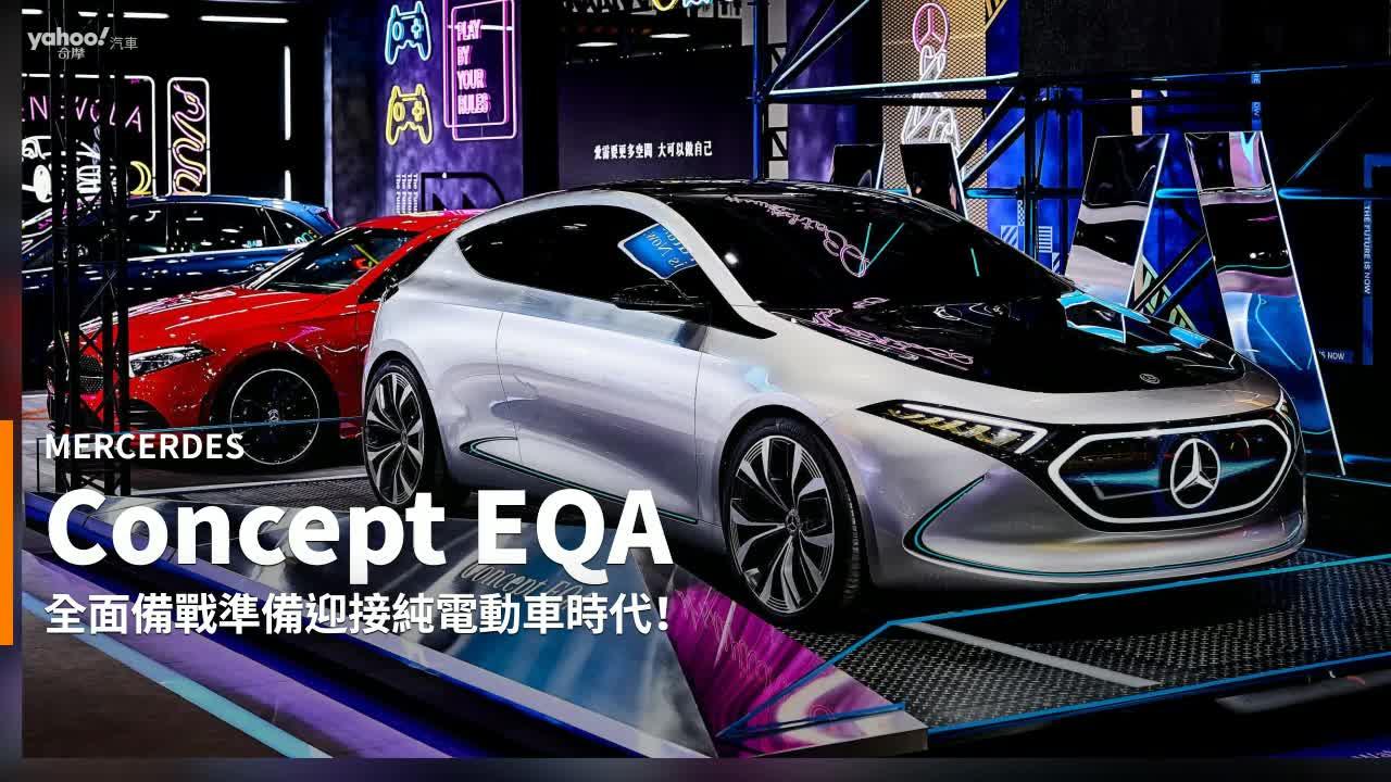 【新車速報】窺探次世代純電鋼砲!Mercerdes Concept EQA概念車亮眼展示