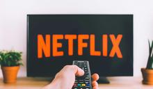 Netflix用戶遭詐團鎖定 接獲超過1400筆檢舉