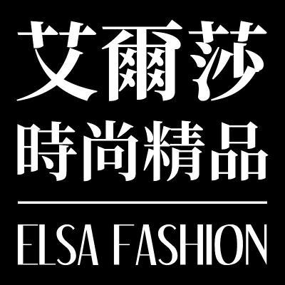 艾爾莎時尚精品