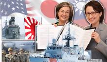 【瑞不可擋】美日台新同盟孤立中國新戰略