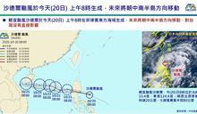 沙德爾颱風共伴效應 2圖看雨怎麼下