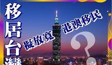 【移台生活】台灣擬放寬港澳移民 重點注意